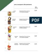 Посуда для фуршета и выездного обслуживания pdf