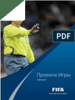 Футбольные Правила 2010-2011