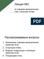 Лекция 4.Физические Свойства и Структура
