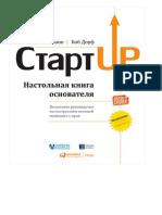 Startap Nastol Naya Kniga Osnovatelya