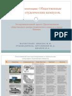 Тема презентации_ Общественные центры студенческих кампусов.