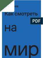 Mirzoev_N._Kak_Smotret_Na_Mir.a6