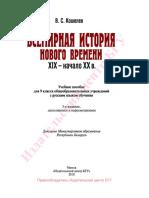 265 Vsemirnaja Istorija Novogo Vr Xix Nach Xxv 9kl Koshelev v s Minsk 2010 231s