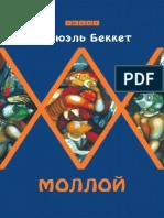 Беккет С. - Моллой (Лучшие книги за XX лет)-2008