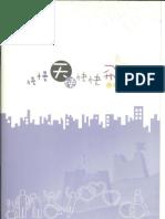 臺中市早療季刊(第3刊)93年10月30日