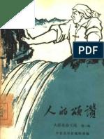 大跃进杂文选 第二集 —— 人的颂赞 (作家出版社)
