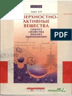Поверхностно-активные Вещества Синтез, Свойства, Анализ, Применение by К.Р. Ланге (Z-lib.org)