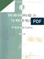 汉帝国的建立与刘邦集团:军功受益阶层研究   三联