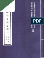 《韓非子》今注今譯 (上)(中華文化復興運動總會編)