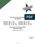 PLANAR re_44d_rus_eng