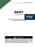 QY25C Palfinger Sany Инструкция
