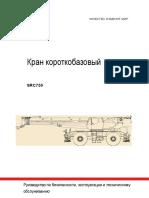 SRC750C Palfinger Sany Full OMM RUS