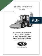 Инструкция по эксплуатации  Venieri VF-10.23C