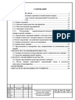 Анализ Безопасности ДКС ГП-10 Уренгойского Месторождения