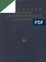 Koreyskaya Narodno-Demokraticheskaya Respublika M 1954