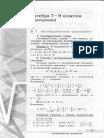 Алгебра 10 Класс Колягин-2 3