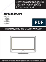 инструкция ERISSON 16LEE01