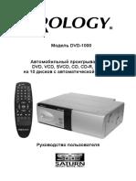 инструкция PROLOGY prology_dvd_1000