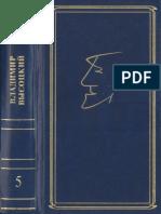 Высоцкий В. - Собрание Сочинений в 8 Томах. Том 5 - 1994