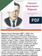 Презентация Самуил Маршак