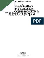 Николаев Н.И. - Новейшая Тектоника и Геодинамика Литосферы (1988, Недра) - Libgen.lc