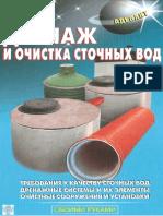 Самойлов В.С. - Дренаж и очистка сточных вод (Своими руками) - 2009