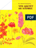 Александров Б. - Что цветёт на клумбе - 1978