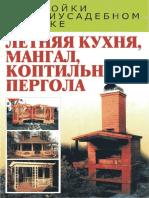 Letnaa Kuxna Mangal