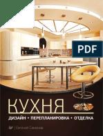Симонов Е. В. - Кухня. Дизайн, перепланировка, отделка - 2012