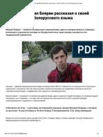 Философ Михаил Боярин рассказал о своей теории нового белорусского языка
