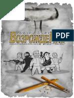 Правила Fallout PnP 2-01-04