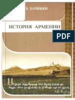 A E Hachikyan - Istoria Armenii9