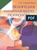 Энциклопедия начинающего психолога by Старшенбаум Г.В. (z-lib.org) (1)