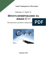 programarea C++