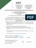 Постановление № 7_6 от 11.05.2018 года