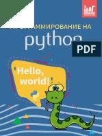 MKA_Prgrammirovanie_na_Pajton_urok_01_1536329233