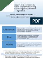 Компетентность и Эффективность Работы Будущих Медицинских Сестер При Прохождении Производственной Практики