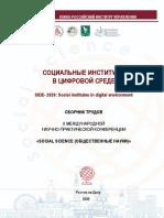 Сборник трудов конференции