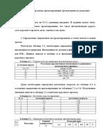 Задание для КП_Д-31. 2020