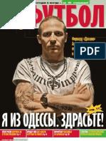 Советский спорт - футбол №19 2010