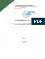 38.03.01.03 Б1.В.ОД.12 Учетно-операционная и аналитическая работа в банке