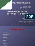Kinev Ruslan Mp1701