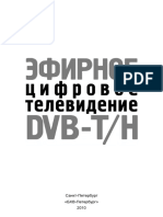 Эфирное Цифровое Телевидение Dvb-t_h