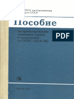 5. Пособие к СНиП 2.02.01-83 Пособие По Проектированию Оснований Зданий и Сооружений. (1986)