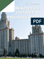 Шибакова В.С. - Инженерная геология - события и люди (2014)