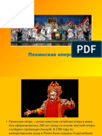 proekt_pekinskaya_opera