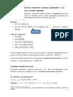 Конспект 4_Полнота и замкнутость (v. 1.2)