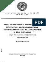 9.031 Покрытия алюминия анодно-окисные