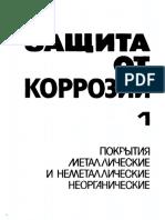 9.101 ЕЗКС Основные положения