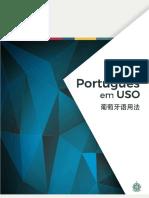 2018_Portugues Em USO_Rui Pereira